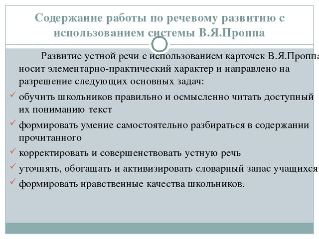 Содержание работы по речевому развитию с использованием системы В.Я.Проппа...