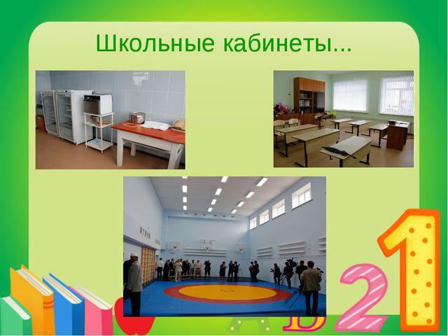 Школьные кабинеты...