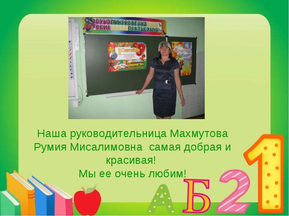 Наша руководительница Махмутова Румия Мисалимовна самая добрая и красивая! Мы...