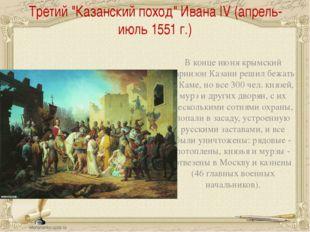 """Третий """"Казанский поход"""" Ивана IV(апрель-июль 1551 г.) В конце июня крымский"""
