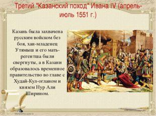 """Третий """"Казанский поход"""" Ивана IV(апрель-июль 1551 г.) Казань была захвачена"""