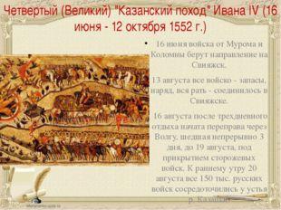 """Четвертый (Великий) """"Казанский поход"""" Ивана IV (16 июня - 12 октября 1552 г.)"""