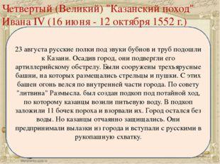 23 августа русские полки под звуки бубнов и труб подошли к Казани. Осадив гор