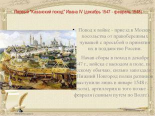 """Первый """"Казанский поход"""" Ивана IV(декабрь 1547 - февраль 1548) Повод к войн"""