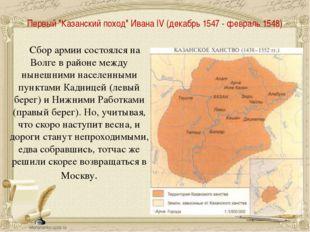 """Первый """"Казанский поход"""" Ивана IV(декабрь 1547 - февраль 1548) Сбор армии со"""