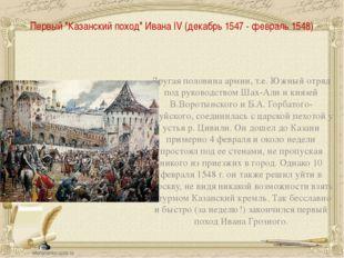 """Первый """"Казанский поход"""" Ивана IV(декабрь 1547 - февраль 1548) Другая полови"""