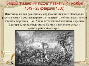 """Второй """"Казанский поход"""" Ивана IV (17 ноября 1549 - 25 февраля 1550) Выступив"""