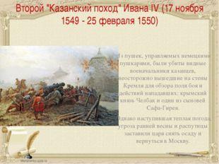 """Второй """"Казанский поход"""" Ивана IV (17 ноября 1549 - 25 февраля 1550) Из пушек"""