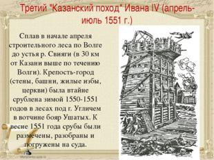 """Третий """"Казанский поход"""" Ивана IV(апрель-июль 1551 г.) Сплав в начале апреля"""
