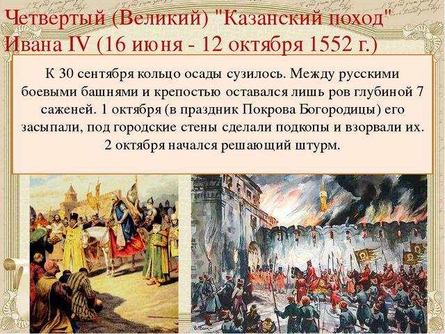 К 30 сентября кольцо осады сузилось. Между русскими боевыми башнями и крепост...