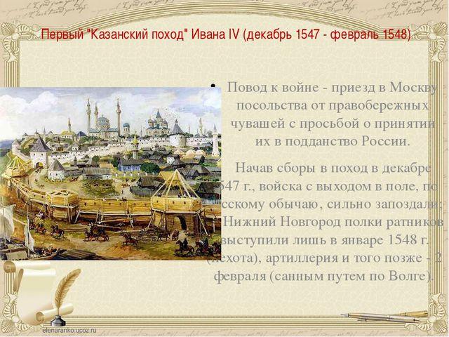"""Первый """"Казанский поход"""" Ивана IV(декабрь 1547 - февраль 1548) Повод к войн..."""