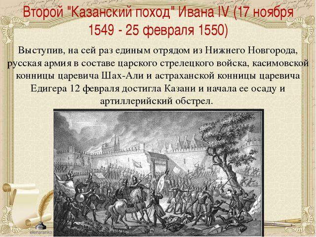 """Второй """"Казанский поход"""" Ивана IV (17 ноября 1549 - 25 февраля 1550) Выступив..."""