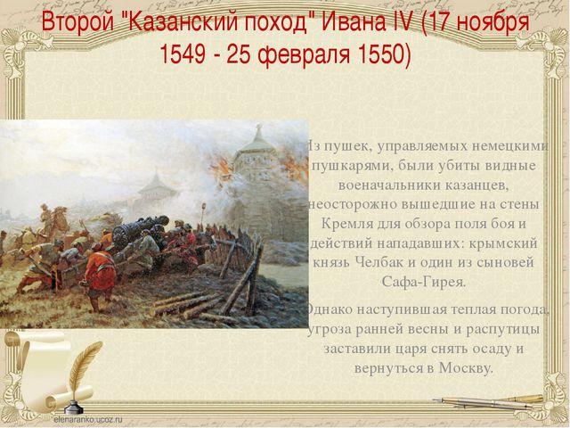 """Второй """"Казанский поход"""" Ивана IV (17 ноября 1549 - 25 февраля 1550) Из пушек..."""