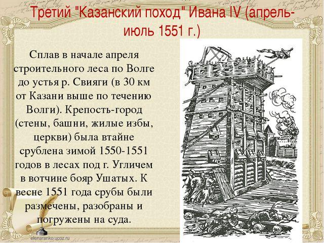 """Третий """"Казанский поход"""" Ивана IV(апрель-июль 1551 г.) Сплав в начале апреля..."""