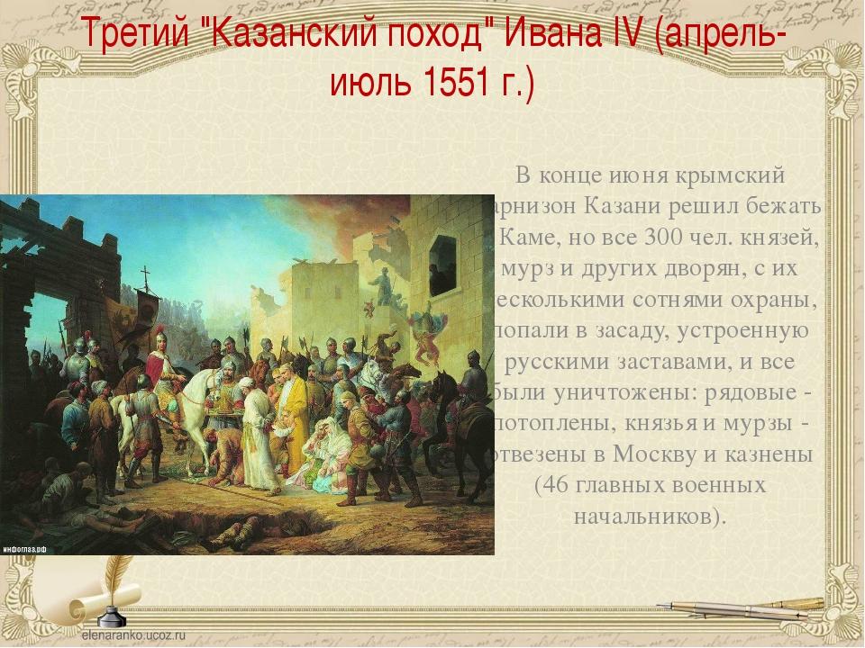 """Третий """"Казанский поход"""" Ивана IV(апрель-июль 1551 г.) В конце июня крымский..."""