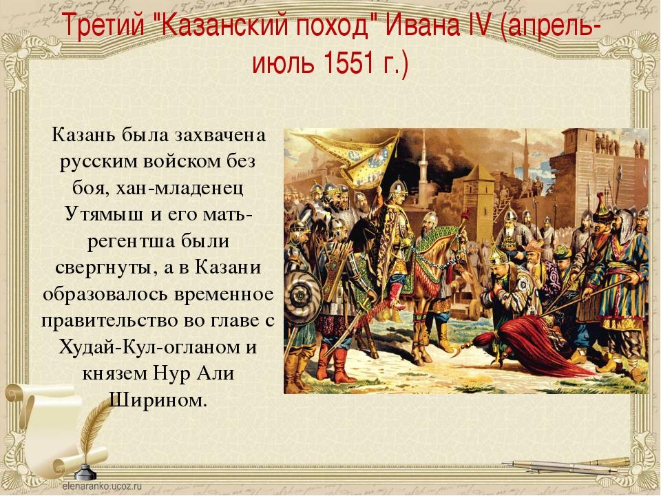 """Третий """"Казанский поход"""" Ивана IV(апрель-июль 1551 г.) Казань была захвачена..."""