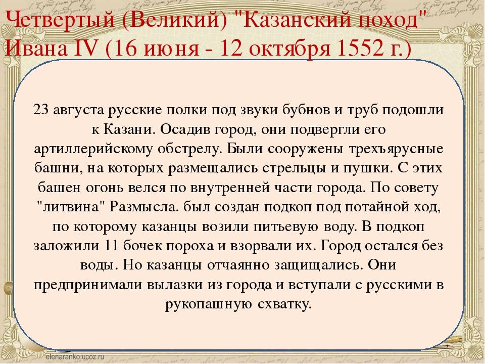 23 августа русские полки под звуки бубнов и труб подошли к Казани. Осадив гор...