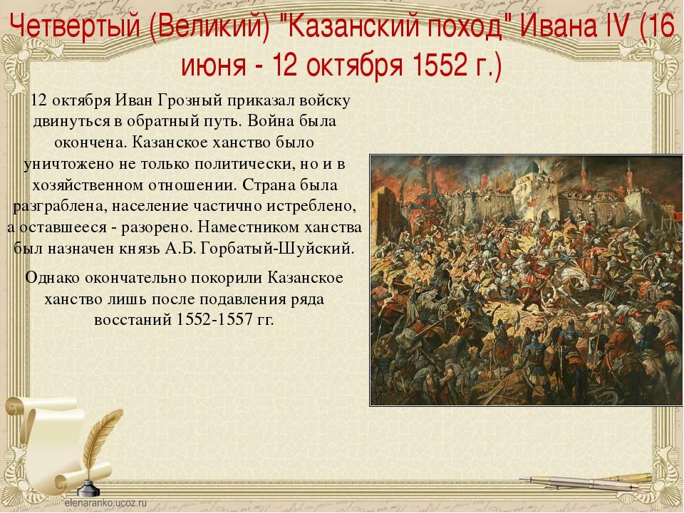 """Четвертый (Великий) """"Казанский поход"""" Ивана IV (16 июня - 12 октября 1552 г.)..."""