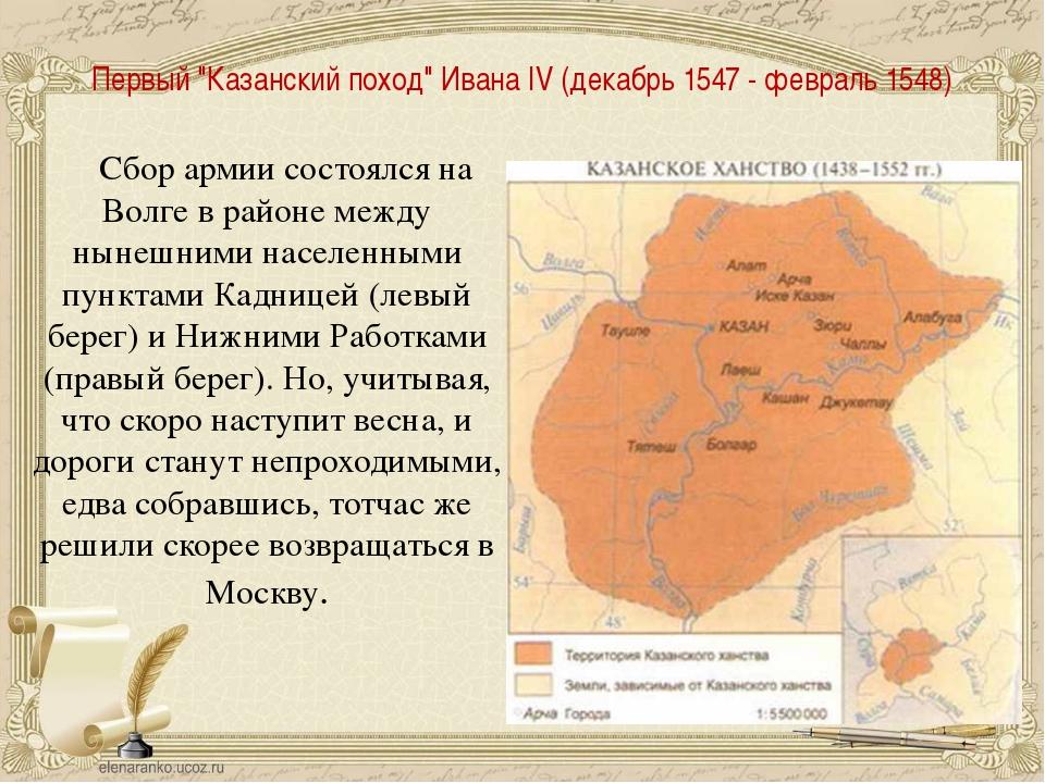 """Первый """"Казанский поход"""" Ивана IV(декабрь 1547 - февраль 1548) Сбор армии со..."""