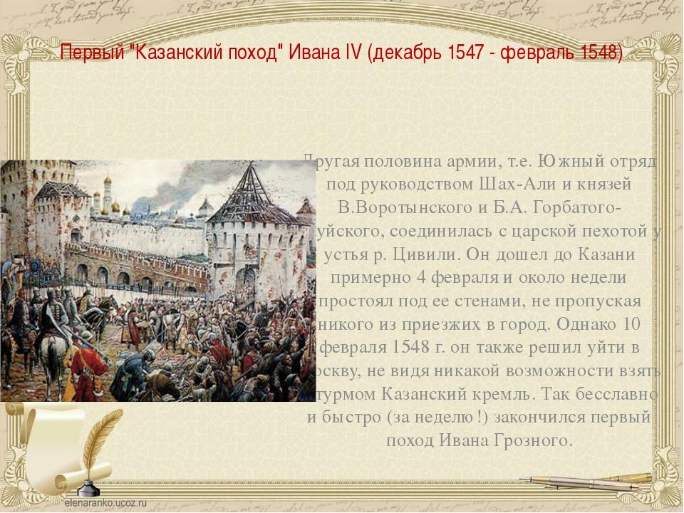 """Первый """"Казанский поход"""" Ивана IV(декабрь 1547 - февраль 1548) Другая полови..."""