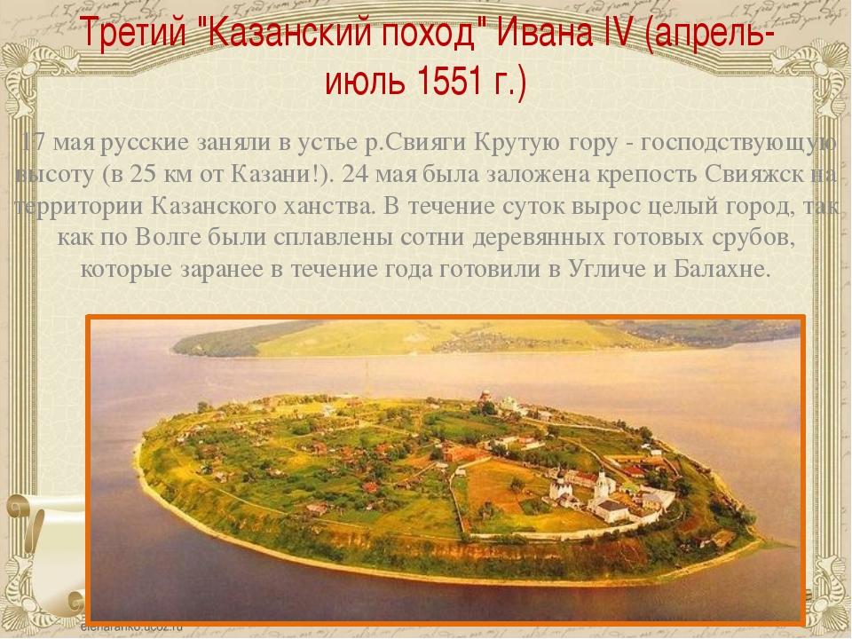 """Третий """"Казанский поход"""" Ивана IV(апрель-июль 1551 г.) 17 мая русские заняли..."""