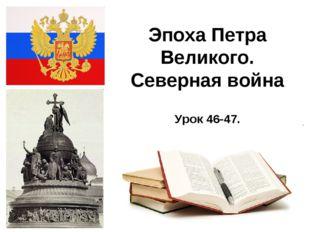04.03.15 Эпоха Петра Великого. Северная война Урок 46-47.