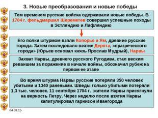 04.03.15 3. Новые преобразования и новые победы Тем временем русские войска о