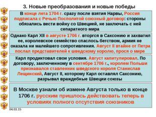 04.03.15 3. Новые преобразования и новые победы В конце лета 1704 г. сразу по