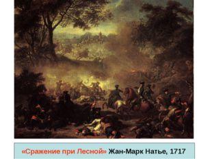 «Сражение при Лесной» Жан-Марк Натье, 1717