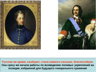 Русская же армия, наоборот, стала намного сильнее, боеспособнее. Она сразу же