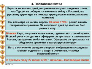 04.03.15 4. Полтавская битва Карл за несколько дней до сражения получил сведе