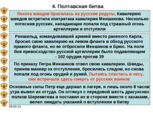 04.03.15 4. Полтавская битва Пехота шведов бросилась на русские редуты. Кавал
