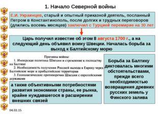 04.03.15 1. Начало Северной войны Е.И. Украинцев, старый и опытный приказной