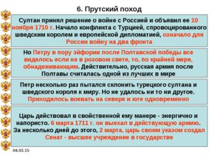 04.03.15 6. Прутский поход Султан принял решение о войне с Россией и объявил