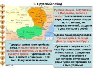 04.03.15 6. Прутский поход Русские войска, вступившие в Молдавию, попали в пе