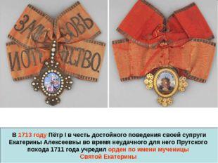 В 1713 году Пётр I в честь достойного поведения своей супруги Екатерины Алекс
