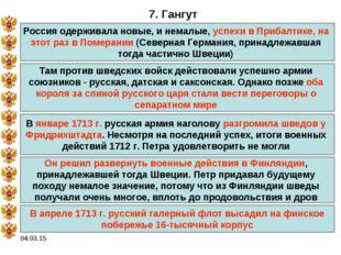 04.03.15 7. Гангут Россия одерживала новые, и немалые, успехи в Прибалтике, н