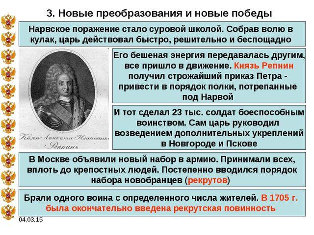 04.03.15 3. Новые преобразования и новые победы Нарвское поражение стало суро...