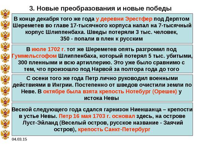 04.03.15 3. Новые преобразования и новые победы В конце декабря того же года...