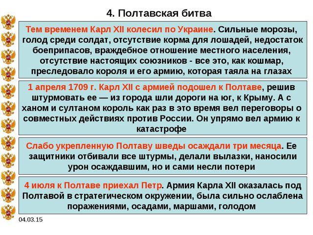 04.03.15 4. Полтавская битва Тем временем Карл XII колесил по Украине. Сильны...