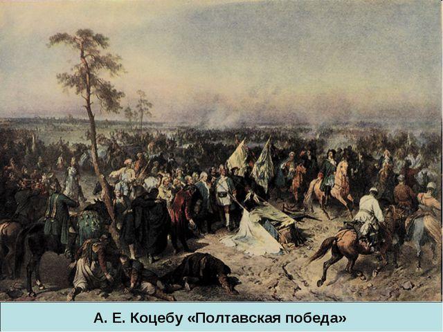 А. Е. Коцебу «Полтавская победа»