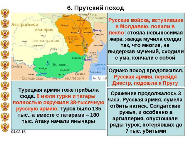 04.03.15 6. Прутский поход Русские войска, вступившие в Молдавию, попали в пе...