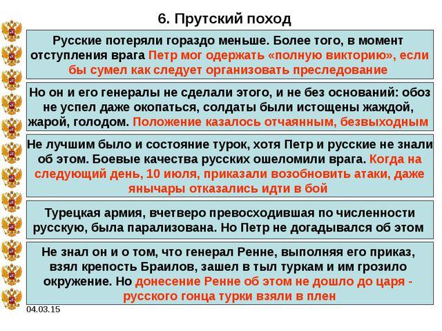 04.03.15 6. Прутский поход Русские потеряли гораздо меньше. Более того, в мом...