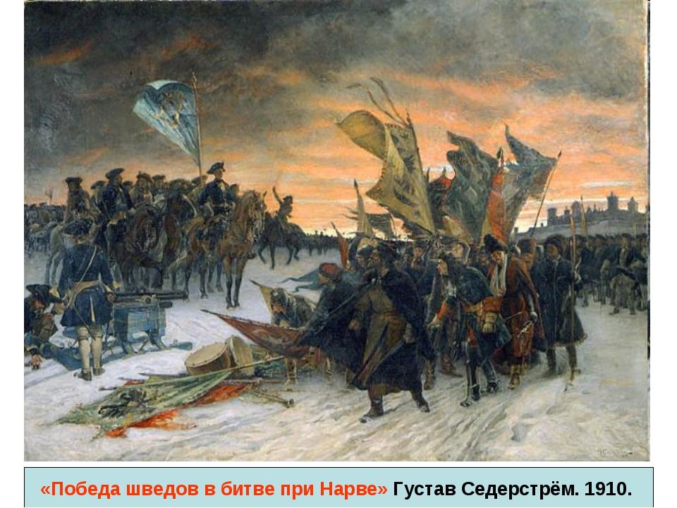 «Победа шведов в битве при Нарве» Густав Седерстрём. 1910.