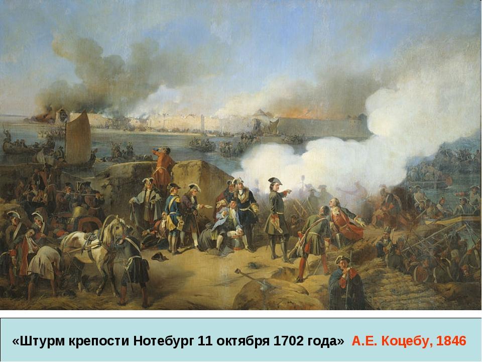«Штурм крепости Нотебург 11 октября 1702 года» А.Е. Коцебу, 1846