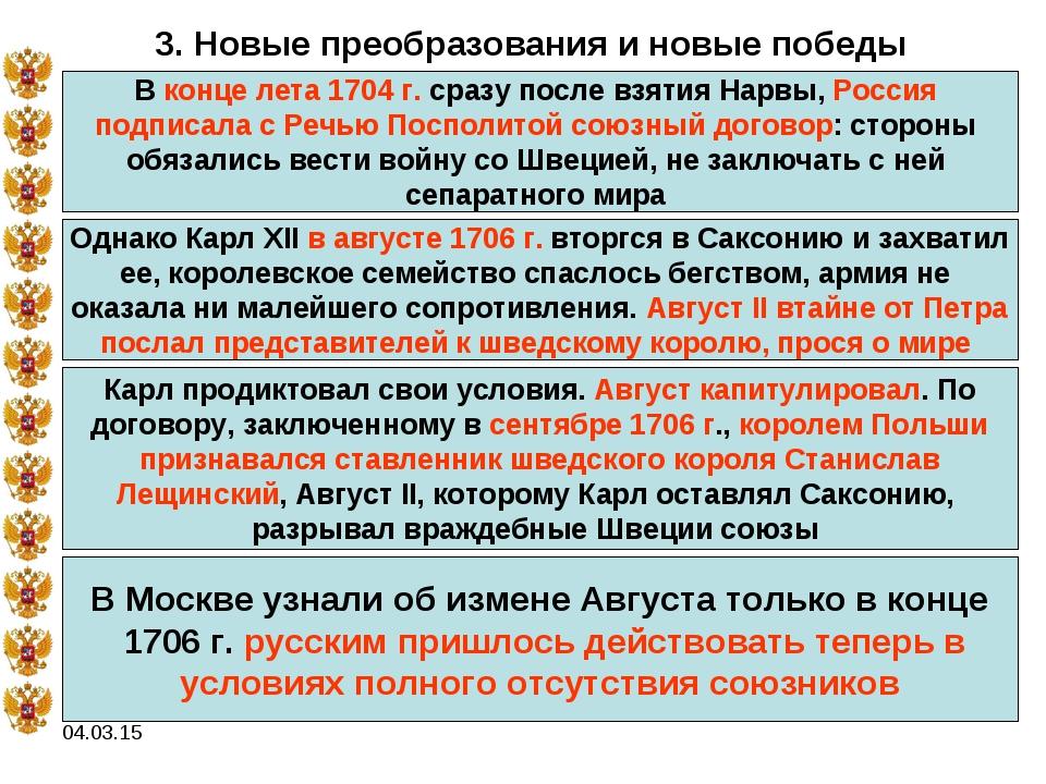 04.03.15 3. Новые преобразования и новые победы В конце лета 1704 г. сразу по...