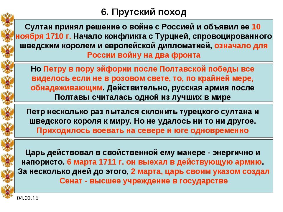 04.03.15 6. Прутский поход Султан принял решение о войне с Россией и объявил...