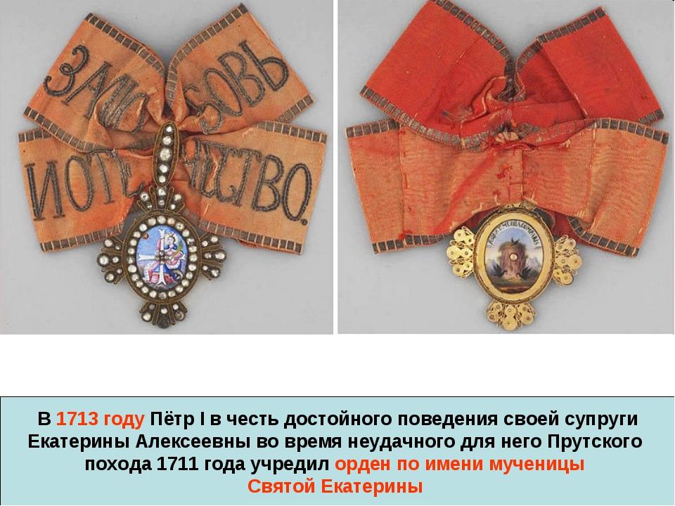 В 1713 году Пётр I в честь достойного поведения своей супруги Екатерины Алекс...