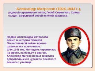 Александр Матросов (1924-1943 г.), рядовой стрелкового полка, Герой Советско