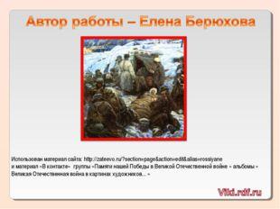 Использован материал сайта: http://zateevo.ru/?section=page&action=edit&alias
